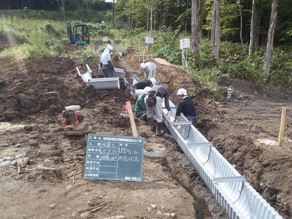 岩知志地区災害関連緊急治山工事
