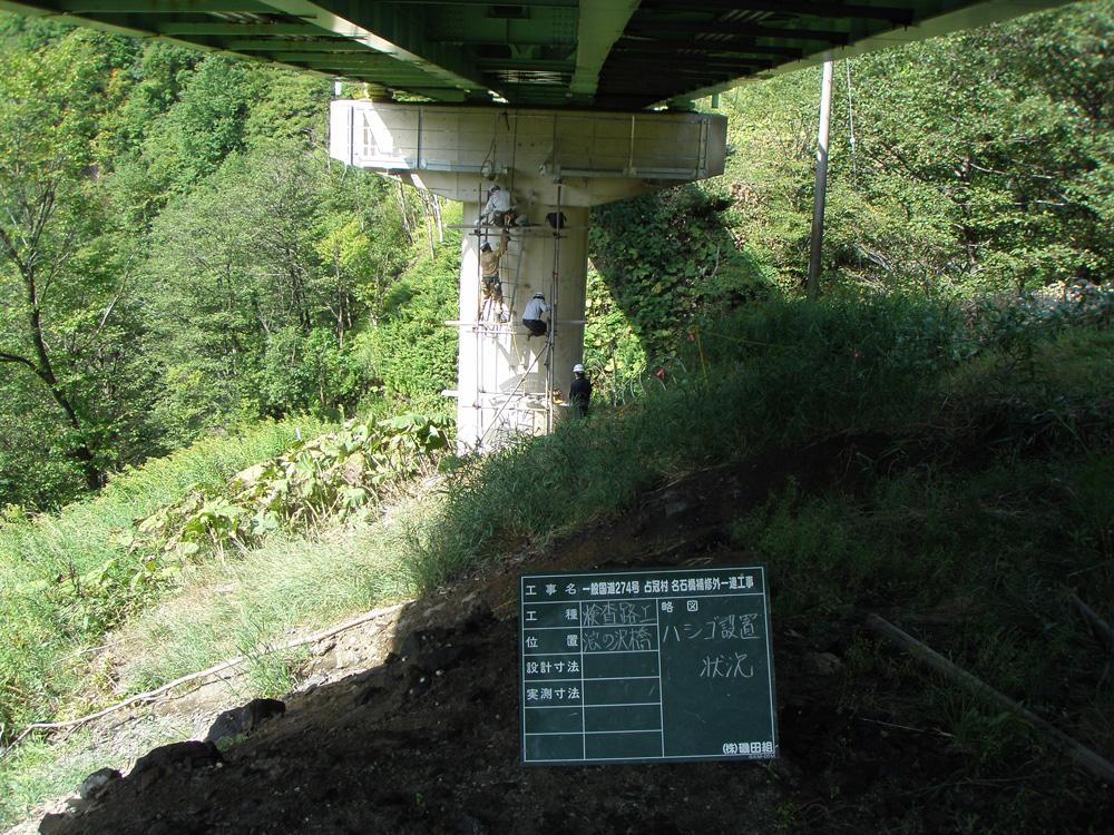 一般国道274号占冠村名石橋補修外一連工事