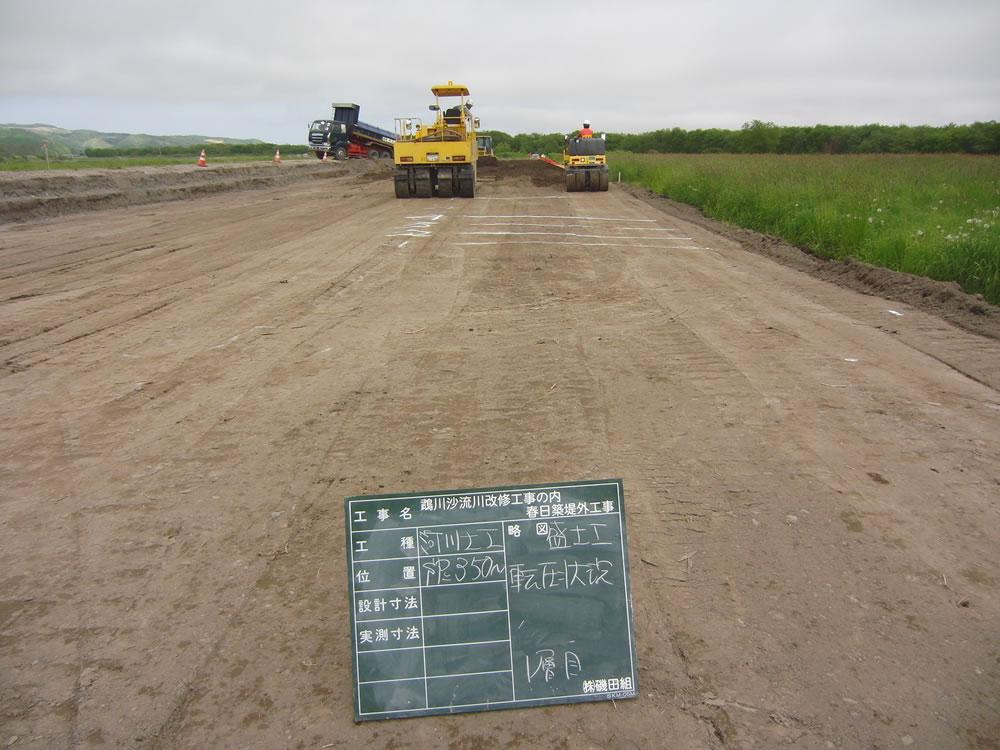 鵡川改修工事の内 春日築堤外工事