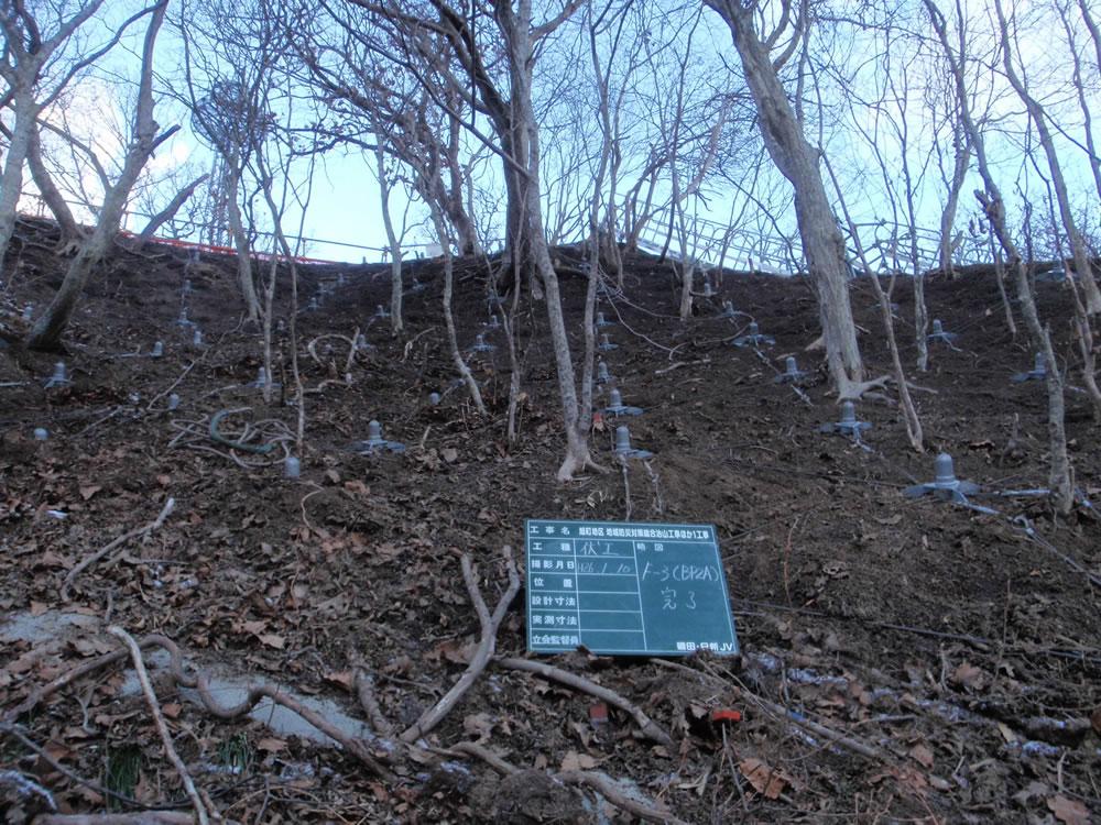 旭町地区地域災害対策総合治山工事ほか1工事