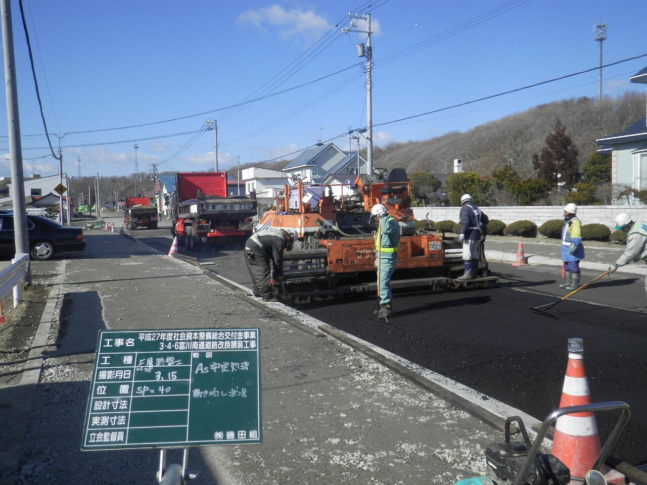 平成27年度社会資本整備総合交付金事業 3・4・6富川南通道路改良舗装工事