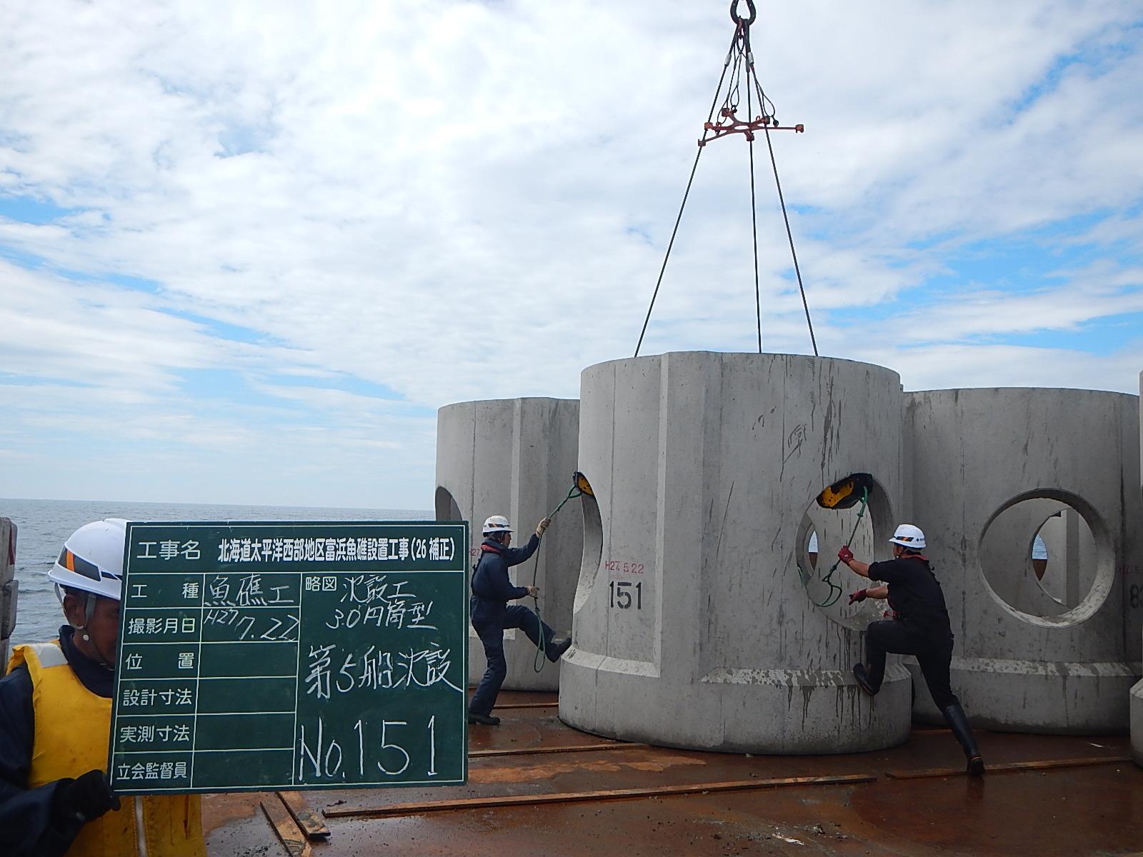 北海道太平洋西部地区富浜漁礁設置工事(26補正)