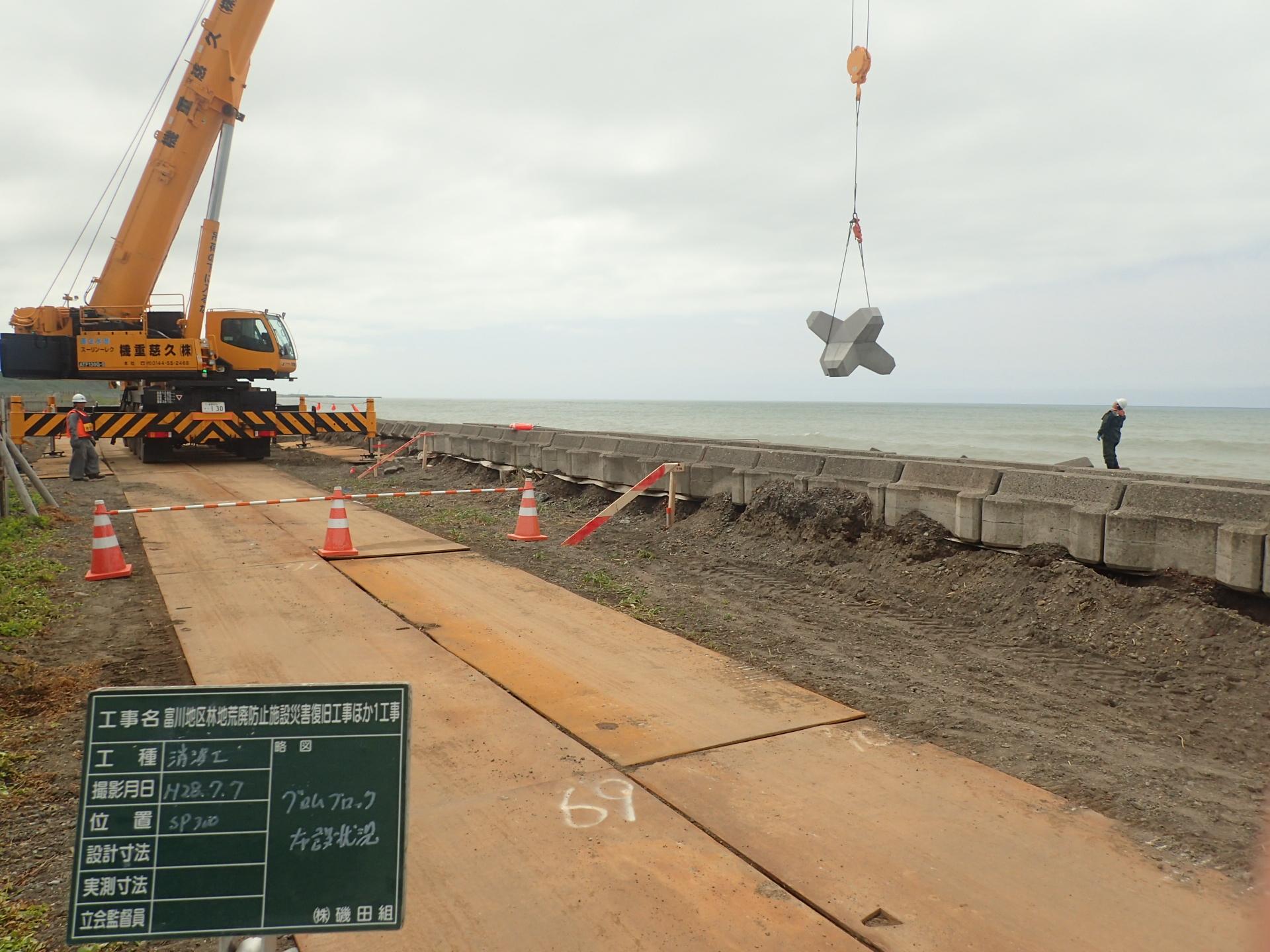 富川地区林地荒廃防止施設災害復旧工事ほか1工事
