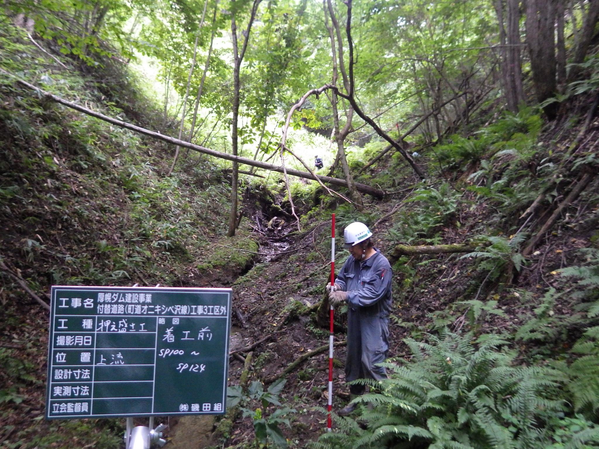 厚幌ダム建設事業 付替道路(町道オニキシベ沢線)工事3工区外