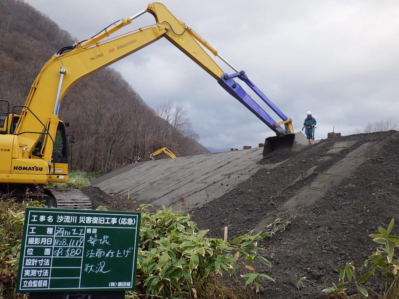 沙流川災害復旧工事(応急)