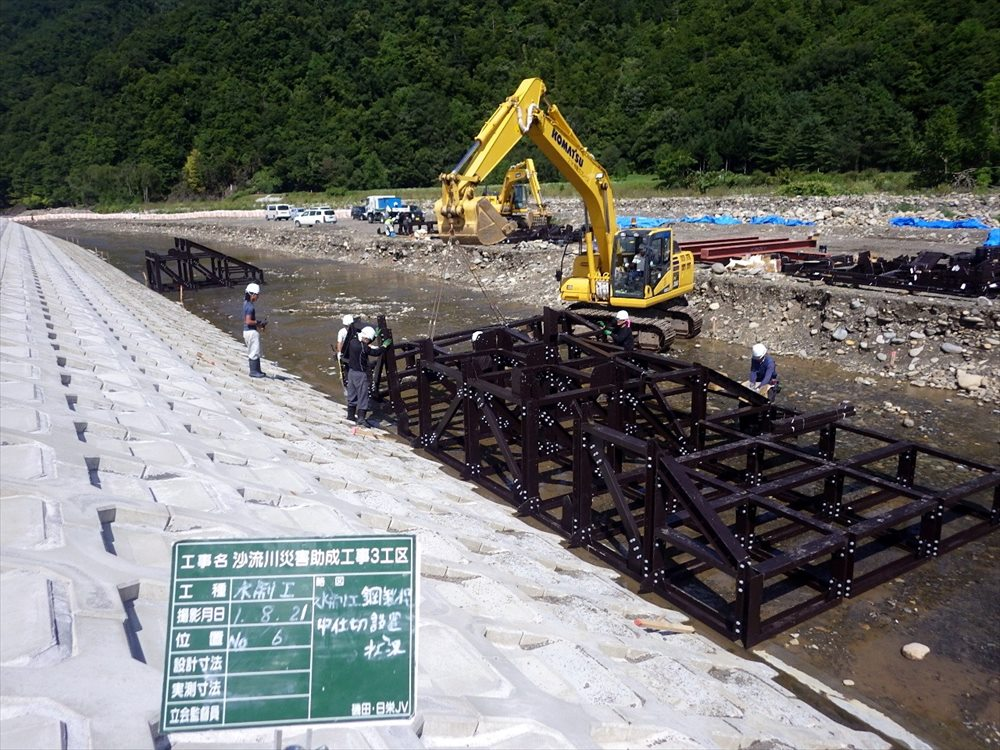 沙流川災害助成工事 3工区